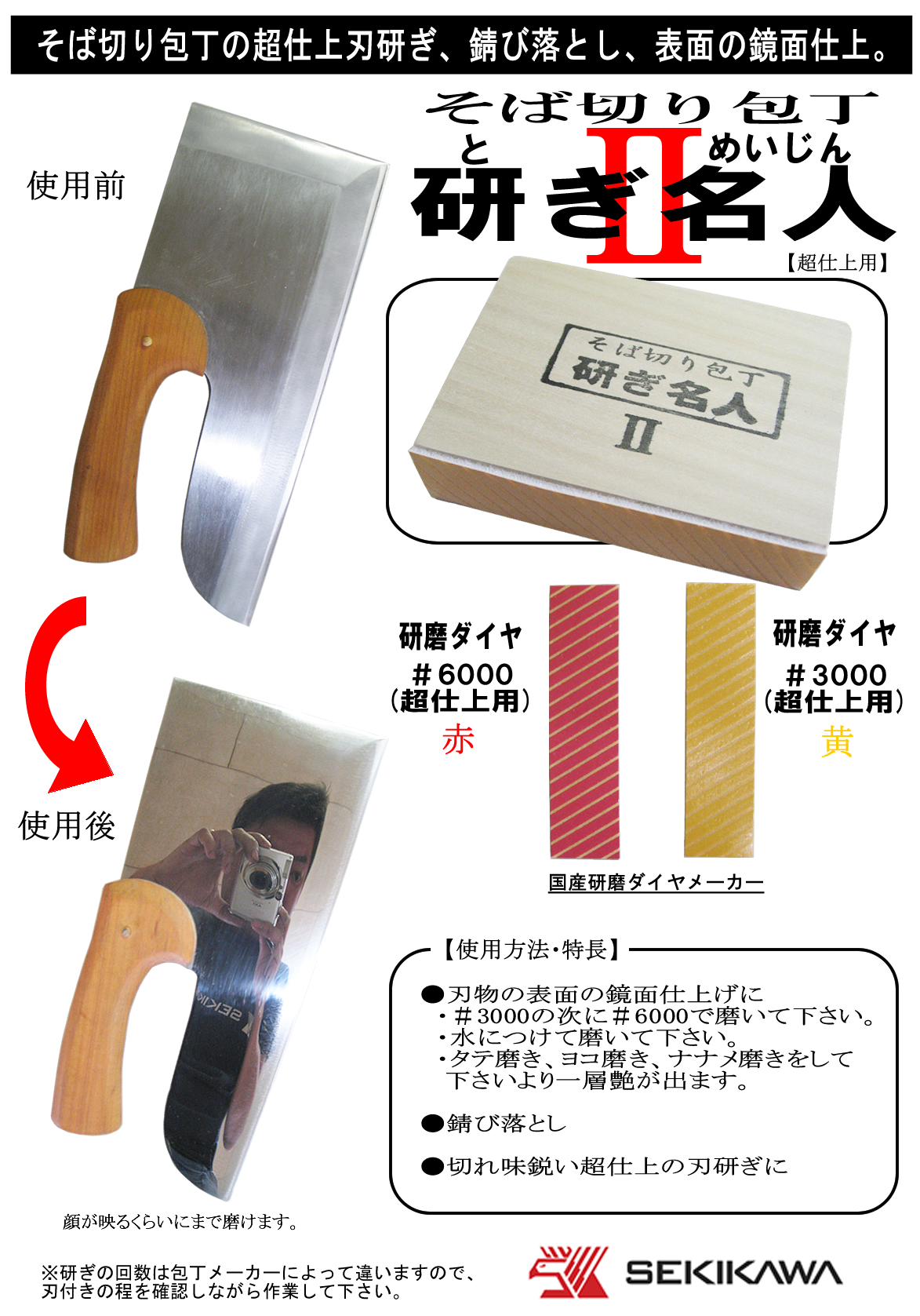 研ぎ 出刃 方 の 包丁